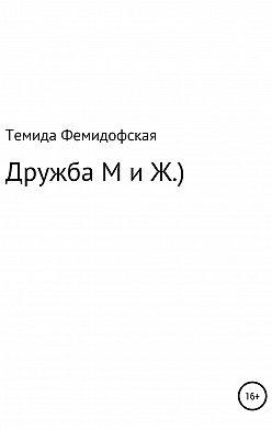 Темида Фемидофская - О дружбе М и Ж.)