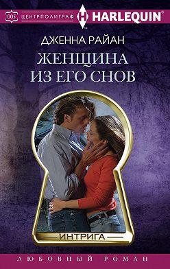 Дженна Райан - Женщина из его снов
