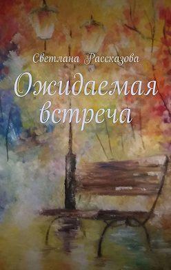 Светлана Рассказова - Ожидаемая встреча. Избранное в новеллах