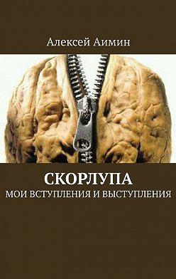 Алексей Аимин - Скорлупа. Мои вступления ивыступления