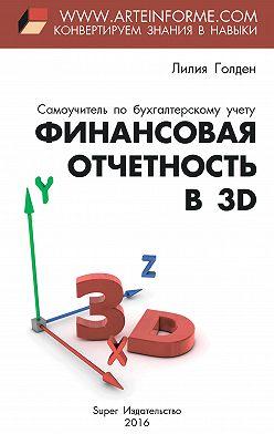 Лилия Голден - Финансовая отчетность в 3D