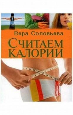 Вера Соловьева - Считаем калории