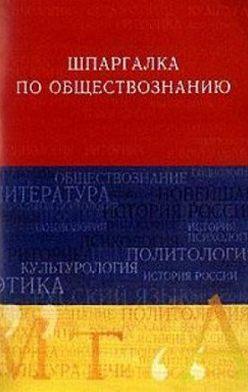 Анна Барышева - Обществознание. Шпаргалка