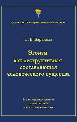 Светлана Баранова - Эгоизм как деструктивная составляющая человеческого существа