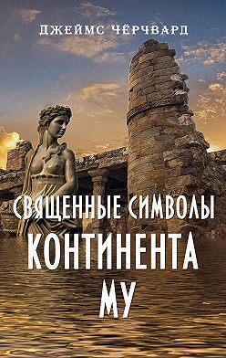 Джеймс Чёрчвард - Священные символы континента Му