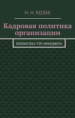 Н. Козак - Кадровая политика организации. Библиотека топ-менеджера