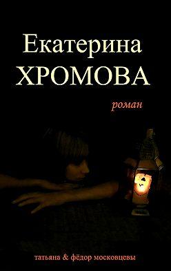 Федор Московцев - Екатерина Хромова