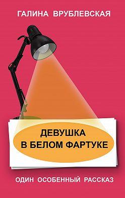 Галина Врублевская - Девушка в белом фартуке