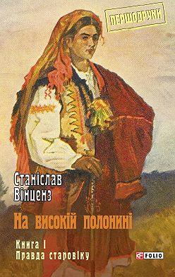 Станіслав Вінценз - На високій полонині. Книга 1. Правда старовіку