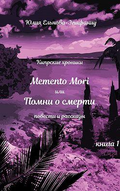 Юлия Ельнова-Эпифаниу - Кипрские хроники. Memento Mori, или Помни о смерти. Книга 1