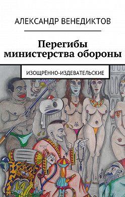 Александр Венедиктов - Перегибы министерства обороны. изощрённо-издевательские