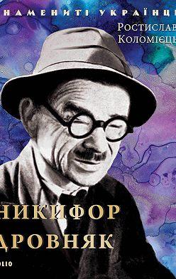 Ростислав Коломиец - Никифор Дровняк