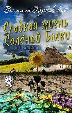 Василий Гурковский - Сладкая жизнь Солёной Балки