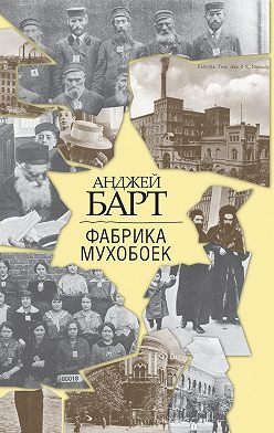 Анджей Барт - Фабрика мухобоек