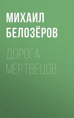Михаил Белозёров - Дорога мертвецов