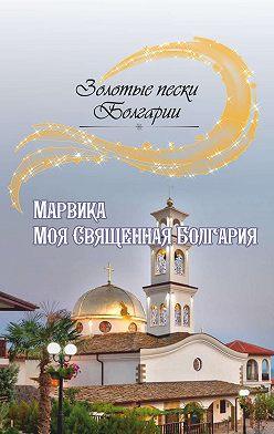 Марвика - Моя Священная Болгария