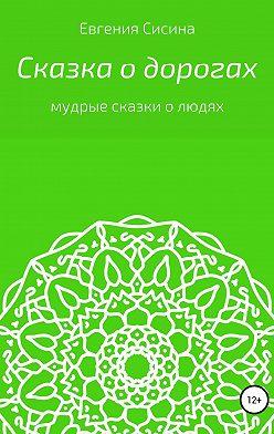 Евгения Сисина - Сказка о дорогах