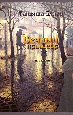 Татьяна Купер - Вечный приговор
