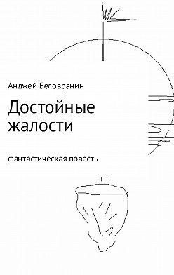 Анджей Беловранин - Достойные жалости
