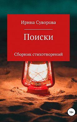 Ирина Суворова - Поиски. Сборник стихотворений