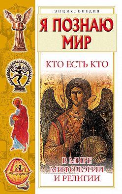 Галина Шалаева - Кто есть кто в мире мифологии и религии