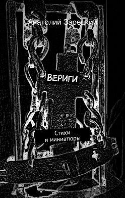 Анатолий Зарецкий - Вериги