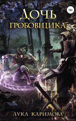 Лука Каримова - Дочь Гробовщика