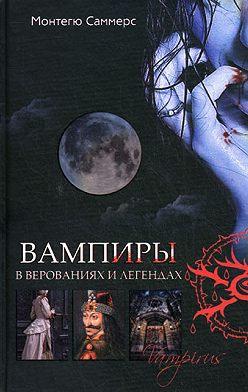 Август Монтегю Саммерс - Вампиры в верованиях и легендах