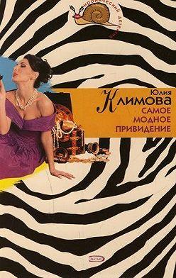 Юлия Климова - Самое модное привидение