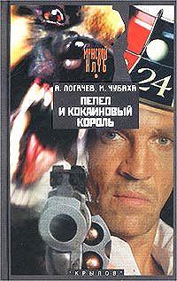 Александр Логачев - Пепел и кокаиновый король
