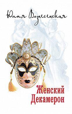 Юлия Вознесенская - Женский Декамерон