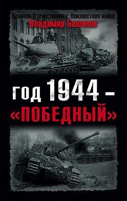 Владимир Бешанов - Год 1944 – «победный»
