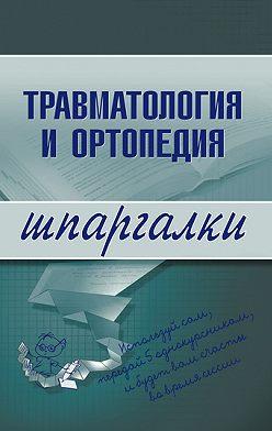 Unidentified author - Травматология и ортопедия