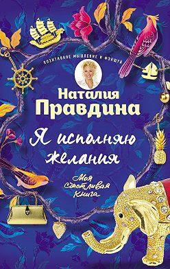Наталия Правдина - Я исполняю желания