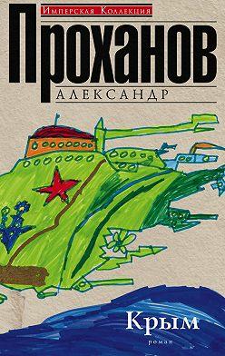 Александр Проханов - Крым