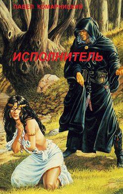 Павел Комарницкий - Исполнитель