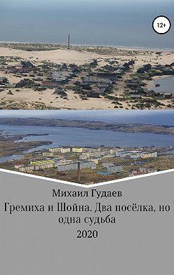 Михаил Гудаев - Гремиха и Шойна. Два посёлка, но одна судьба