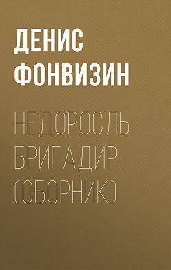 Денис Фонвизин - Недоросль. Бригадир (сборник)