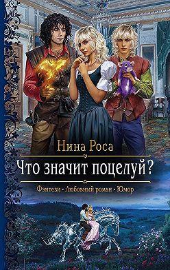 Нина Роса - Что значит поцелуй?