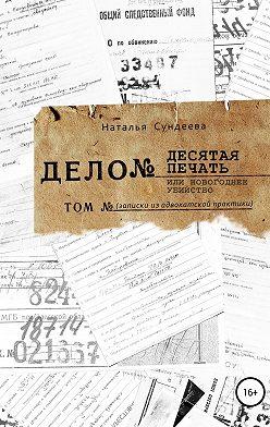 Наталья Сундеева - Десятая печать или новогоднее убийство