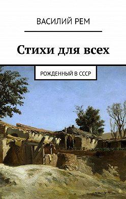 Василий Рем - Стихи длявсех. Рожденный вСССР
