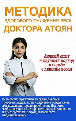 Юля Атоян - Методика здорового снижения веса доктора Атоян