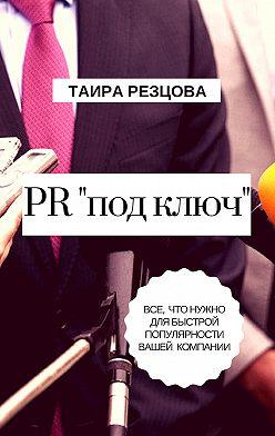 Таира Резцова - PR «под ключ». Все, что нужно для быстрой популярности вашей компании