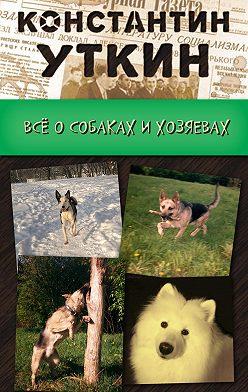 Константин Уткин - Кинология. Всё о собаках и хозяевах