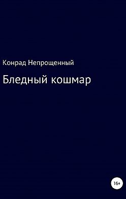 Конрад Непрощенный - Бледный кошмар