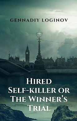 Gennadiy Loginov - Hired Self-killer or The Winner's Trial. A Story About the Truth of Life and the Truth of Art
