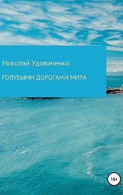 Николай Удовиченко - Голубыми дорогами мира