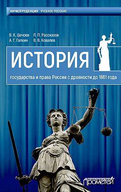 Валерий Цечоев - История государства и права России с древности до 1861 года