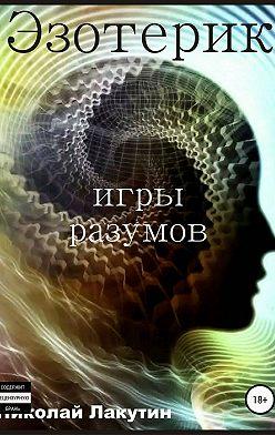 Николай Лакутин - Эзотерик. Игры разумов