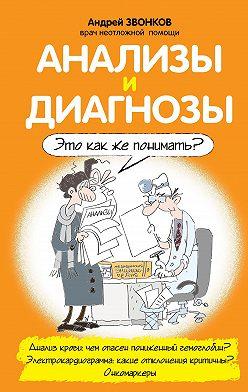 Андрей Звонков - Анализы и диагнозы. Это как же понимать?